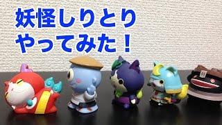 getlinkyoutube.com-妖怪ウォッチ 妖怪しりとり やってみた!10回言うまで終われまテン Yokai Watch