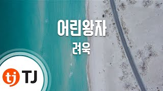 getlinkyoutube.com-[TJ노래방] 어린왕자(The Little Prince) - 려욱(RYEOWOOK) / TJ Karaoke