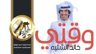 getlinkyoutube.com-شيلة وقتي || كلمات احمد البطحاني || اداء خالد الشليه || النسخة الرسمية