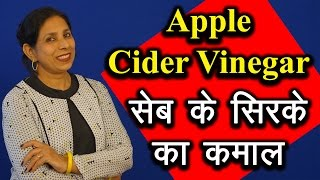 सेब के सिरके के कमाल के फायदे । Health and Beauty benefits of Apple Cider Vinegar   Ms Pinky Madaan