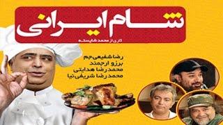 getlinkyoutube.com-Shame Irani Season 5 Part 1 - شام ایرانی فصل پنجم قسمت یک