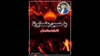 getlinkyoutube.com-ياسين الرميثي _ ياحسين بضمايرنا (تسجيل صافي وكامل)
