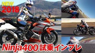 2018年モデル『Ninja400』サーキット試乗インプレ!大幅に軽量化!