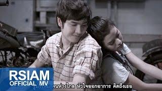 getlinkyoutube.com-ใจออกอาการ บ่าววี อาร์ สยาม [Official MV]