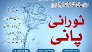 Norani Pani Wazifa Hakeem Tariq Mehmood