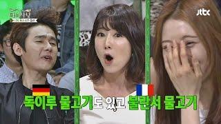 getlinkyoutube.com-사유리의 글로벌 어장 경험담 '폭소' 마녀사냥 92회