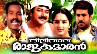Superhit Malayalam Comedy Movie | Dilliwala Rajakumaran | Malayalam Comedy Movies Ft: Jayaram, Manju