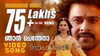 Njan Chendena - Full song from Baahubali in Malayalam width=