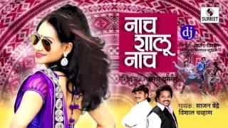 getlinkyoutube.com-Nach Shalu Nach Dj - Roadshow Song 2016 - Marathi Song - Dj NS - Sumeet Music