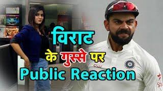 INDvSA: Public Reaction On Virat Kohli's ANGER | Sports Tak | Rashika Singh