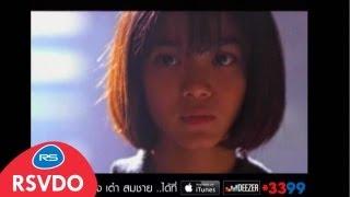 getlinkyoutube.com-โลกทั้งใบให้นายคนเดียว : เต๋า สมชาย   Official MV