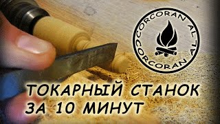 getlinkyoutube.com-Токарный станок за 10 минут//How to convert a drill press stand into a homemade lathe