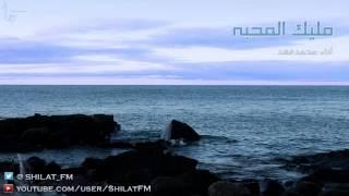 getlinkyoutube.com-شيلة مليك المحبه - محمد فهد