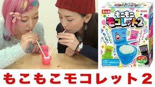 getlinkyoutube.com-クリスマスが終わったら大掃除だよ!トイレのお菓子「もこもこモコレット2」を食べてみた! Trying Japanese Candy - Moko Moko Mokolet 2