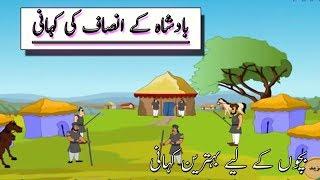 Cartoon Story Of King And Woman In Urdu/Hindi | Cartoon Kahani Ak Bandsha Aur Boori Oratt
