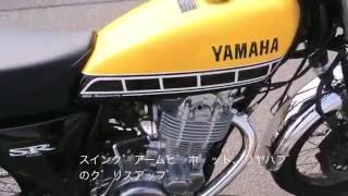 getlinkyoutube.com-SR400 60th ご紹介