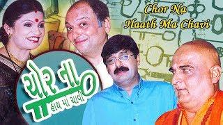getlinkyoutube.com-Chor Na Haath Ma Chavi - Dhamaal Comedy Gujarati Natak