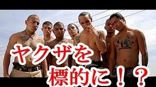 getlinkyoutube.com-【衝撃過ぎる】ヤクザを標的にする、南米ギャングの実態がエグい・・・