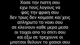 getlinkyoutube.com-Κακο - Ε.Π.- Χασε Την Πιστη Σου(Lyrics)