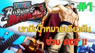 getlinkyoutube.com-One Piece Burning Blood ไทย #1 [บักกัน] : เริ่มต้นที่สงครามมารีนฟอร์ด
