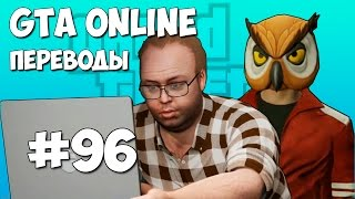 getlinkyoutube.com-GTA 5 Online Смешные моменты (перевод) #96 - Ограбление банка, Вместе катаемся - вместе умираем