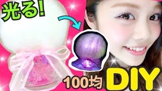 getlinkyoutube.com-【100均DIY】綿菓子ランプの作り方◆お部屋インテリアアイデア/池田真子 (Room Decoration ideas!Lamp)