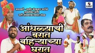 getlinkyoutube.com-Andhlyachi Varat Bhairyacha Gharat - Marathi Comedy Tamasha - Sumeet Music