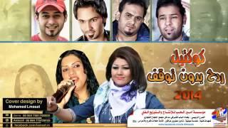 getlinkyoutube.com-ردح اعراس 2017 زنجيل ردح ومكس اغاني عراقية بدون توقف انفجار مو طبيعي