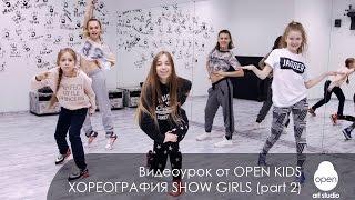 getlinkyoutube.com-OPEN KIDS - Show Girls!  Официальный видео урок по хореографии из клипа часть 2  - Open Art Studio