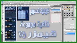 getlinkyoutube.com-How to Design Background Group Gamezer V6 كيفية تصميم خلفية مجموعة