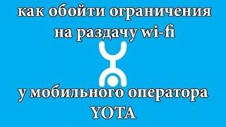 getlinkyoutube.com-Как обойти ограничения YOTA на раздачу wi-fi