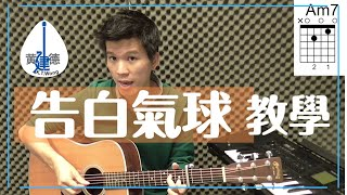 getlinkyoutube.com-周杰伦【告白氣球】吉他教学 - 建德吉他教程 #48