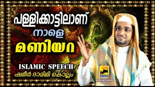 getlinkyoutube.com-പള്ളിക്കാട്ടിലാണ് നാളെ മണിയറ   Latest Islamic Speech in Malayalam 2016    Mathaprasangam New