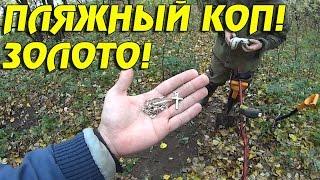 getlinkyoutube.com-ЗОЛОТО!!! ПЛЯЖНЫЙ КОП!