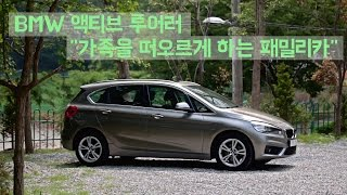 "getlinkyoutube.com-[레알시승기3.0]BMW 액티브 투어러,""가족을 떠오르게 하는 패밀리카"""