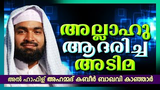 getlinkyoutube.com-അള്ളാഹു ആദരിച്ച അടിമ | Islamic Speech In Malayalam | Ahammed Kabeer Baqavi New 2015