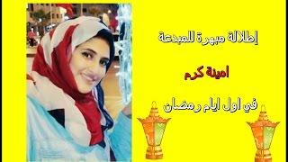 getlinkyoutube.com-إطلالة مبهرة للمبدعة امينة كرم في اول ايام رمضان