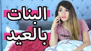 البنات بالعيد | Girls in Eid