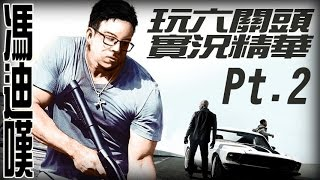 getlinkyoutube.com-【6tan】GTA5 Online 馮迪嘆歷險記 pt2