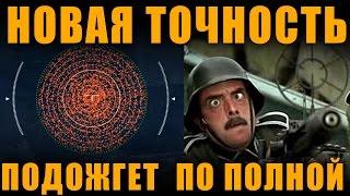 getlinkyoutube.com-ОТ НОВОЙ ТОЧНОСТИ БУДЕТ ГОРЕТЬ? [ World of Tanks ]