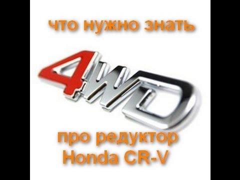 ПРО 'редуктор' Honda CR-V rd1