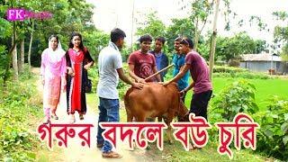 New Vadaima।গরুর বদলে বউ চুরি । Bangla Eid Video। New Bangla Funny Video 2017। Vadaima Koutuk width=