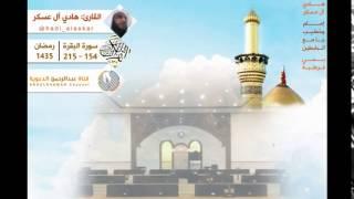 getlinkyoutube.com-القارئ: هادي آل عسكر l الليلة الثالثة من رمضان 1435هـ l البقرة 154 - 215