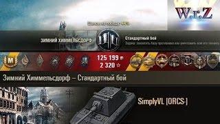 getlinkyoutube.com-E 100  14 Фрагов на взвод. 2-е против 10-ых  Зимний Химмельсдорф  World of Tanks 0.9.10 WОT