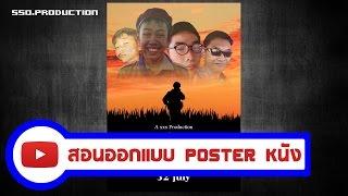 getlinkyoutube.com-[Photoshop] สอนออกแบบ Poster หนังแบบโคตรง่าย!!!