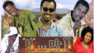 "getlinkyoutube.com-Ha....Belu ""ሀ""...በሉ!! NEW! Funny Amharic Full Movies 2016 from DireTube"
