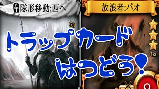 getlinkyoutube.com-【マビノギデュエル】デッキ紹介:フォーメーションウィニー【Mabinogi Duel】Formation Weenie Deck