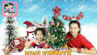 getlinkyoutube.com-ตกแต่ง ต้นคริสต์มาส  พี่ฟิล์ม น้องฟิวส์ Happy Channel