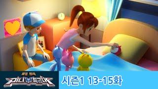 getlinkyoutube.com-최강전사미니특공대 시즌1-13~15화