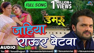 Jahiya Rawur Betwa Full Song | Damru | Superstar Khesari Lal Yadav | Latest Bhojpuri Movie Song 2018
